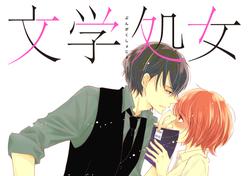 「LINEコミックス」の看板マンガ『文学処女』がドラマ化!出演者オーディションも開催