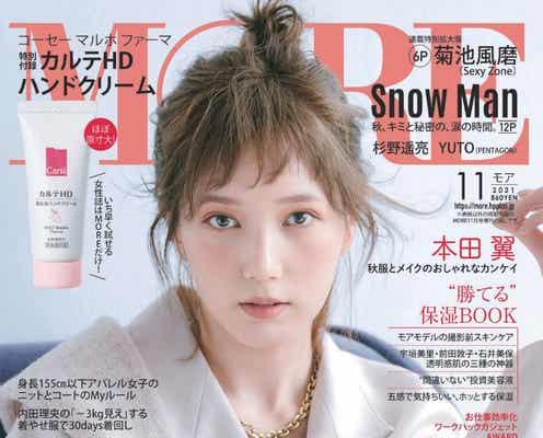 本田翼「MORE」表紙で圧巻の透明感 自己プロデュース力にスタッフ感嘆