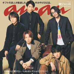 「anan2178号」(11月27日発売)表紙:関ジャニ∞(C)マガジンハウス