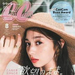 「CanCam」8月号通常版/表紙:中条あやみ(2021年6月23日発売、小学館)