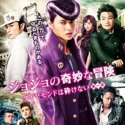 山崎賢人主演映画「ジョジョの奇妙な冒険」地上波初放送が決定