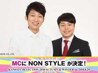 NON STYLE「関西コレクション2018A/W」メインMCに決定