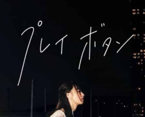 空白ごっこ、新曲公開!2ndEP『開花』より「プレイボタン」を先行配信&ショートムービー風ミュージックビデオも公開