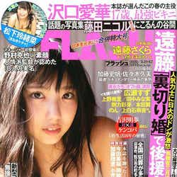 沢口愛華「FLASH」2020年3月31日・4月7日合併号(C)Fujisan Magazine Service Co., Ltd. All Rights Reserved.