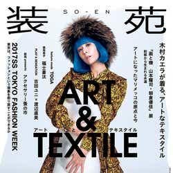 """モデルプレス - 木村カエラ、鮮やかな""""青髪""""でアートを表現"""