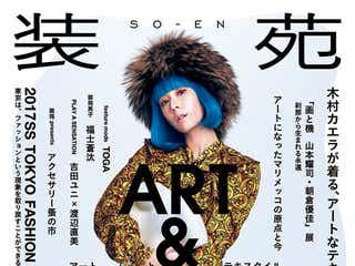 """木村カエラ、鮮やかな""""青髪""""でアートを表現"""