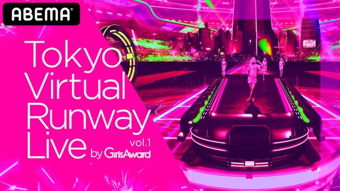 「Tokyo Virtual Runway Live by GirlsAward」(C)Tokyo Virtual Runway Live by GirlsAward (C)AbemaTV, Inc.
