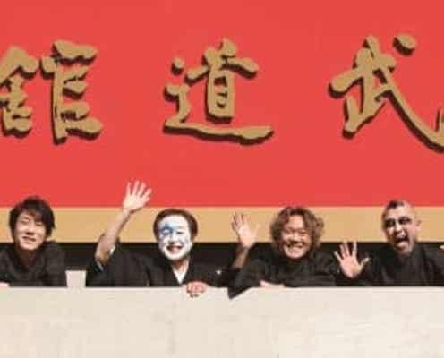 ニューロティカ、初の日本武道館公演100日前にサブスク未解禁だった楽曲を配信