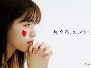 西野七瀬、NHK「BS4K」「BS8K」ナビゲーターに決定