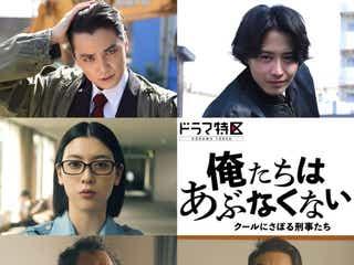 三吉彩花ら、鈴木伸之&佐野勇斗W主演ドラマ「俺たちはあぶなくない」出演キャスト発表