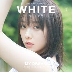 与田祐希/撮影:MOTOFUMI SANNOMIYA/「WHITE graph 007」講談社(提供写真)
