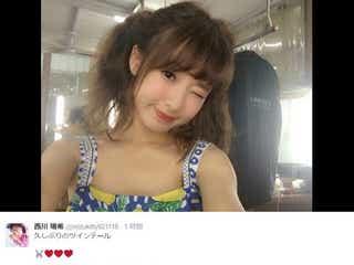 """西川瑞希""""久々""""ツインテールが可愛い!オトナ化みずきてぃのメイク、ヘアアレンジから目が離せない"""