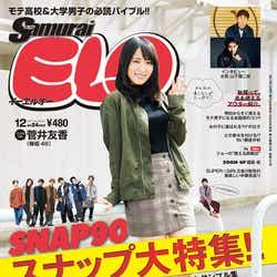 モデルプレス - Samurai ELO、休刊を発表