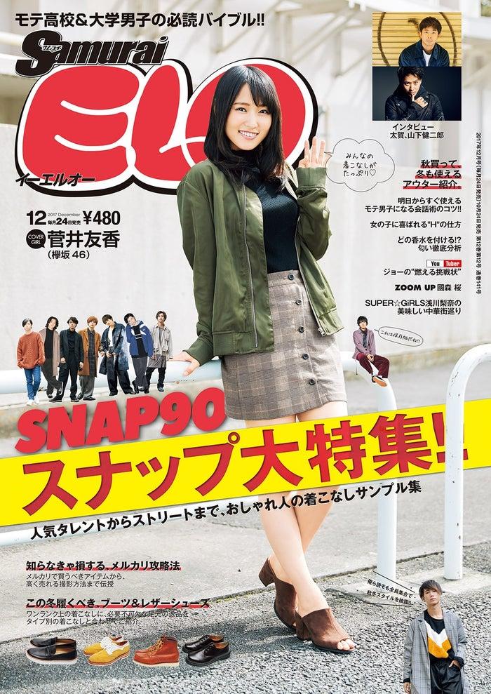 雑誌「Samurai ELO」が2017年12月号で休刊(画像提供:三栄書房)