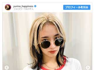 E-girls・YURINO、金髪×黒のインナーカラーがオシャレ 「かっこいい」「憧れ」と絶賛の声