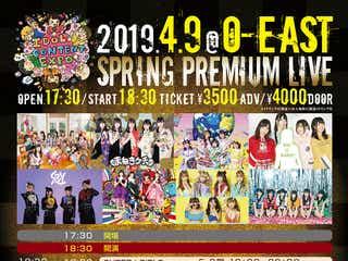 スパガ・まねきケチャ・わーすたら豪華集結 タイムテーブルも発表<IDOL CONTENT EXPO~Spring Premium Live~>