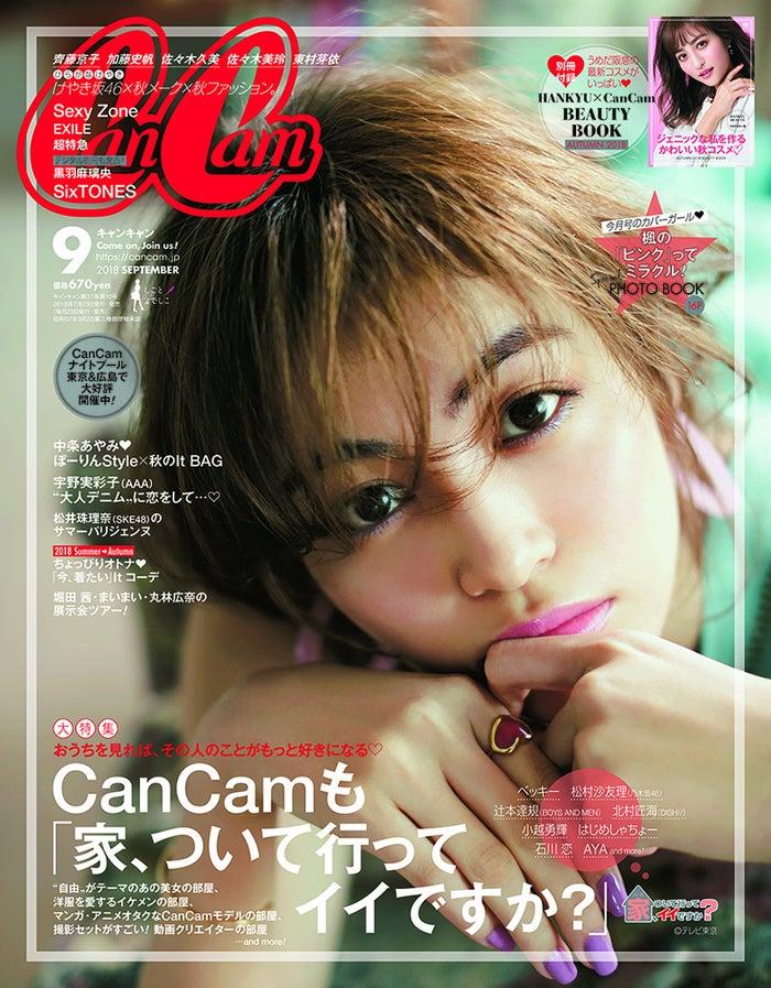 「CanCam」9月号(小学館、2018年7月23日発売)表紙:楓