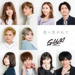 ボーイズグループG.U.M(ガム)の新曲にイマドキ女子のインフルエンサー陣が彼女役で登場!