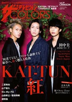 "KAT-TUNが""紅""グラビアを披露!復活のドームライブでの3人の絆も語る"