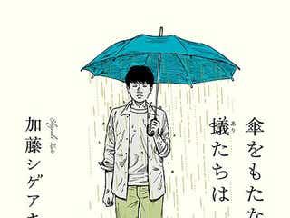 "NEWS、""一人三役""加藤シゲアキの小説初連ドラ主題歌に決定"