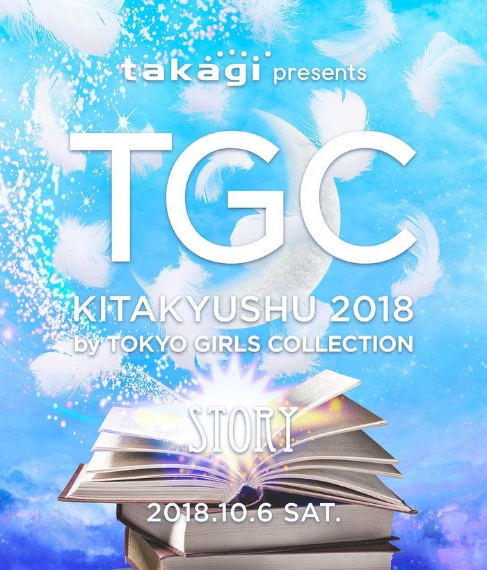 (C)TGC KITAKYUSHU 2018