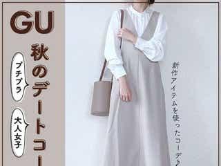 《GU》新作秋アイテムでつくる!大人女子のプチプラデートコーデ4選♡
