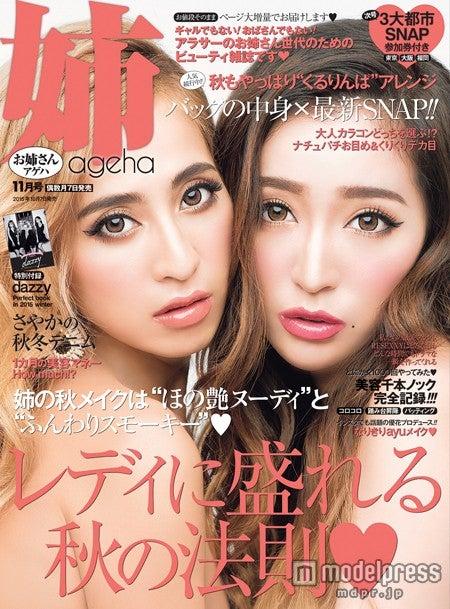 「姉ageha」11月号(主婦の友社、2015年10月7日発売)表紙:荒木さやか、杉山佳那恵