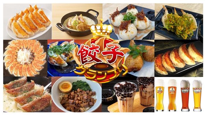 餃子グランプリ with BEER MARKET/画像提供:ビー・エフ・シー