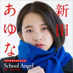 デジタルフォトブック「新田あゆな Schoo Angel」(画像提供:小学館)