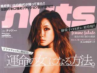 「Happie nuts」一時休刊を発表