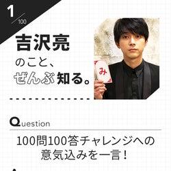 「100文字のおことば」from吉沢亮【1】