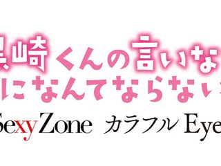 Sexy Zone中島健人「オレを楽しませてくれ」映画『黒崎くん』主題歌に決定