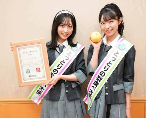 AKB48が鳥取県「とっとり梨食べ大使」に就任! 小栗有以、山内瑞葵が任命式に出席