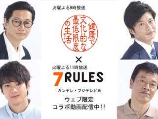 田中圭らの素顔&ルールとは?「ケンカツ」と「セブンルール」がコラボ