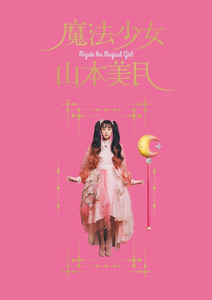 「魔法少女 山本美月」メインビジュアル(C)2020 INCENT Co.,Ltd.,TAC PUBLISHING Group