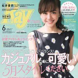 『Ray』6月号(主婦の友社、2016年4月23日発売)表紙:松井愛莉/画像提供:主婦の友社