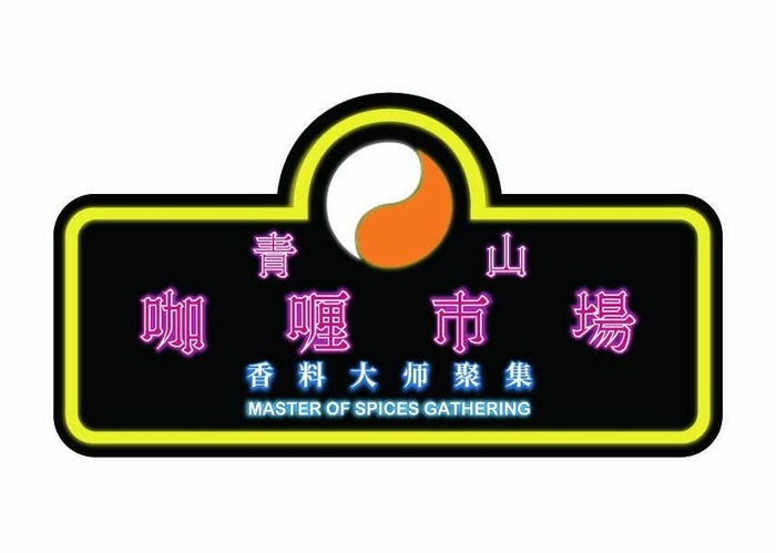 青山カレー市場(提供画像)