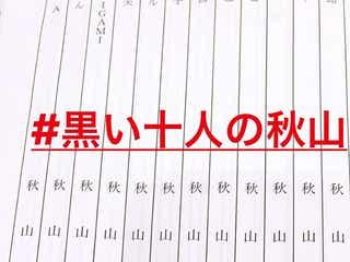 """仲里依紗、ロバート秋山と共演で""""異例の台本""""公開「笑いました」<黒い十人の秋山>"""