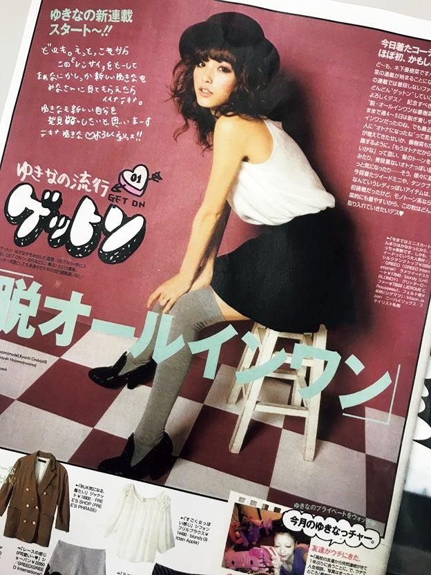 木下優樹菜連載「ゆきなの流行ゲットン」初回/「ViVi」2月号(講談社、12月21日発売)