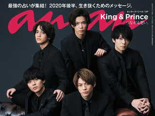 King & Prince、スーツ姿の蔵出し秘蔵カットで「anan」表紙