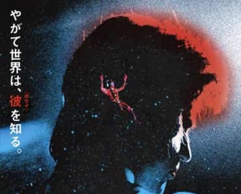 デヴィッド・ボウイの若き日を描く『スターダスト』予告&ポスター解禁