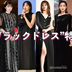 """石原さとみ・長澤まさみ・小松菜奈…女優たちの""""ブラックドレス""""特集"""