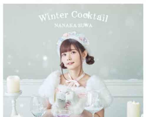 諏訪ななか、2ndミニアルバム『Winter Cocktail』のアートワークを解禁
