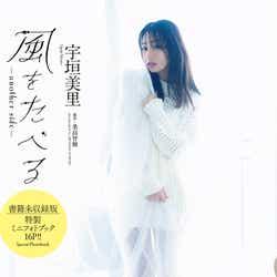 モデルプレス - 宇垣美里、卒業記念で抜群の透明感