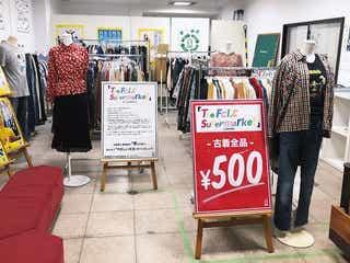 ヒューマンフォーラム 高松に古着の無人販売実験店