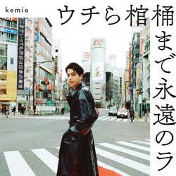 『ウチら棺桶まで永遠のランウェイ』kemio著(発行:KADOKAWA)より/提供画像