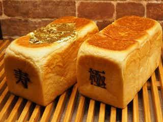 1万円の「高級食パン福袋」が登場!神戸のパン屋「小麦庵」の限定発売