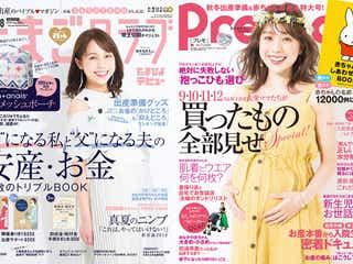 妊娠中の鈴木あきえ、ふっくらお腹で笑顔弾ける マタニティ誌異例の2冊同時表紙飾る<本人コメント>