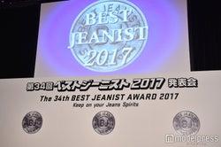 """ジャニーズJr.""""Mr.KING""""永瀬廉「ベストジーニスト」初ランクイン"""