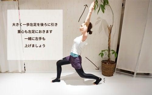 大きく一歩左足を後ろに引きます。重心も左足におき、あわせて左手を上にあげましょう。
